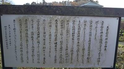茨城県三吉稲荷神社の写真