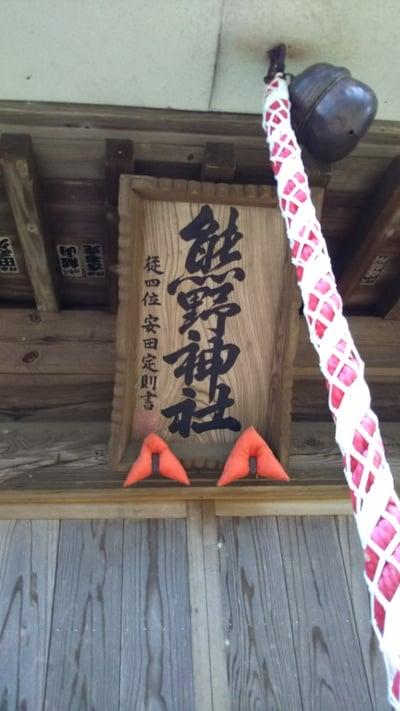 茨城県熊野神社の建物その他