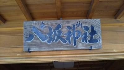 八坂神社(茨城県大甕駅) - その他建物の写真