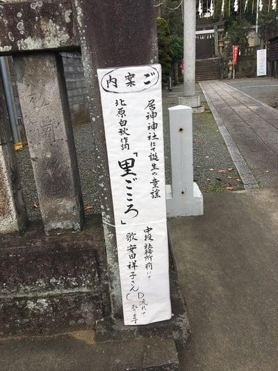居神神社(神奈川県箱根板橋駅) - 未分類の写真