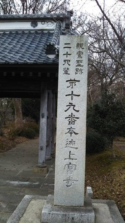 山王神社の近くの神社お寺|上宮寺