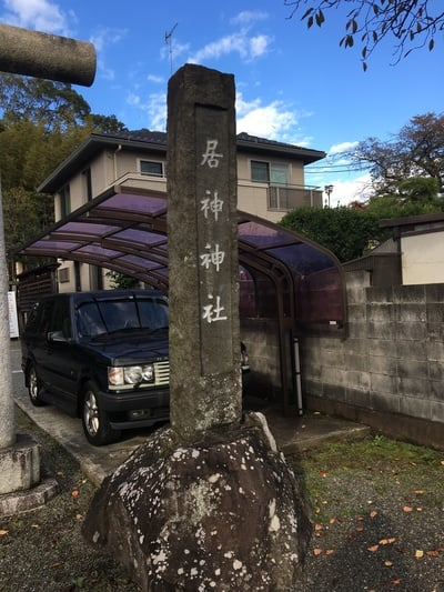 居神神社(神奈川県箱根板橋駅) - その他建物の写真