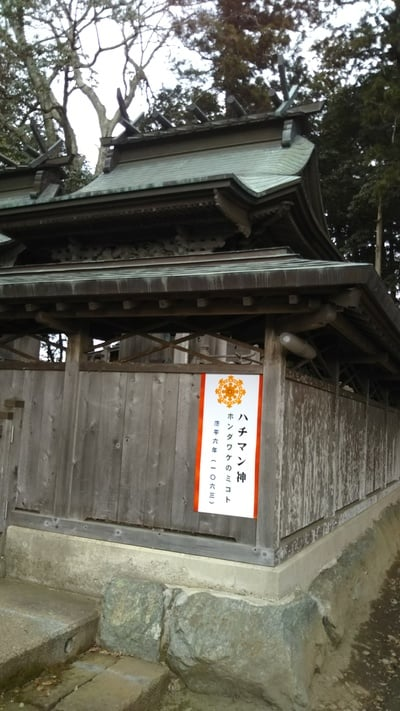 愛宕神社の近くの神社お寺|鹿嶋八幡神社