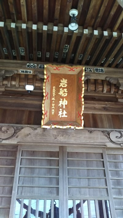 岩船神社(茨城県)