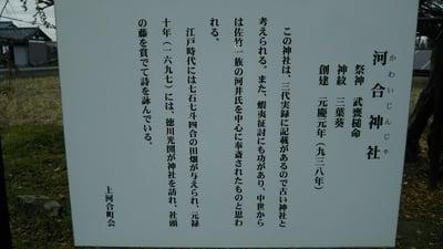 河合神社の歴史