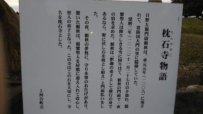 枕石寺(茨城県)