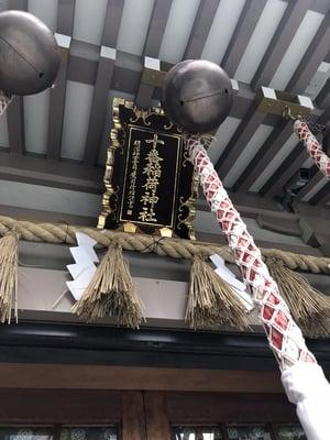 東京都十番稲荷神社の本殿