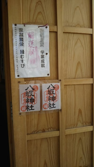 茨城県八坂神社の御朱印
