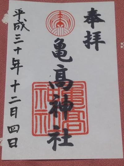 東京都亀高神社の御朱印
