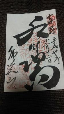 岐阜県永保寺の本殿