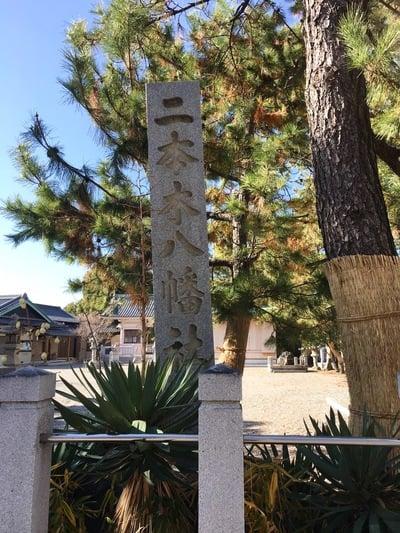二本木八幡社の建物その他