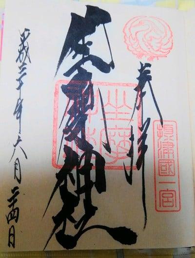 大阪府坐摩神社の御朱印