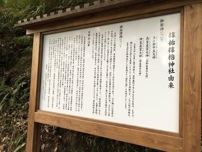 サムハラ神社 奥の宮(岡山県)