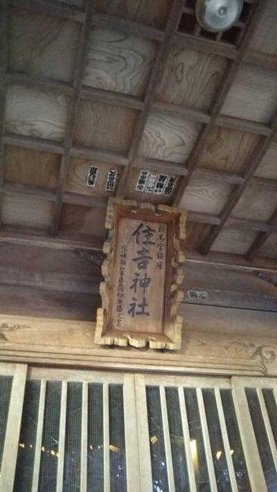 住吉神社(茨城県)