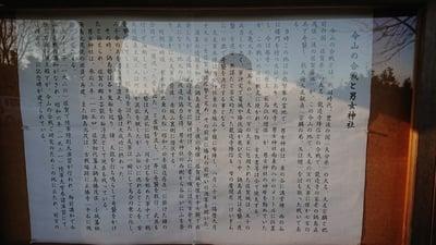 佐賀県男女神社の写真