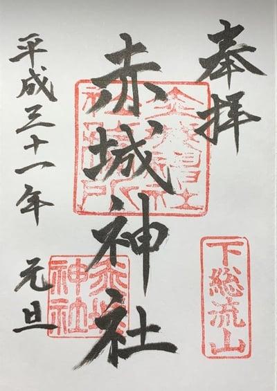千葉県赤城神社の写真