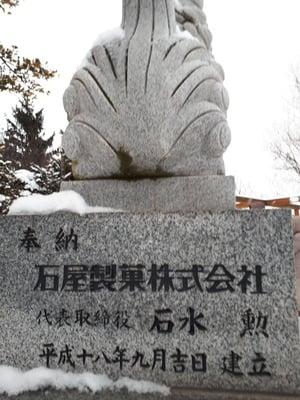 上手稲神社(北海道宮の沢駅) - 未分類の写真