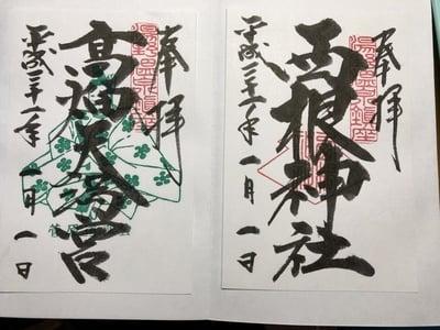 福島県西根神社の御朱印