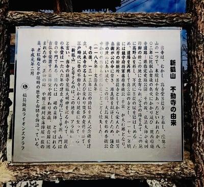 不動寺(福島県)