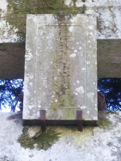 岐阜県春日神社の写真
