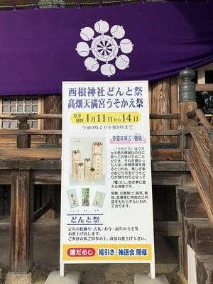 西根神社のお祭り