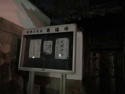 専福寺(愛知県)