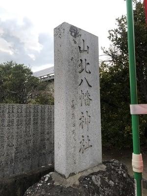 山北八幡神社の建物その他