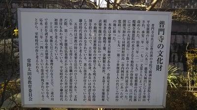 普門寺の歴史