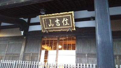 茨城県長松院の建物その他