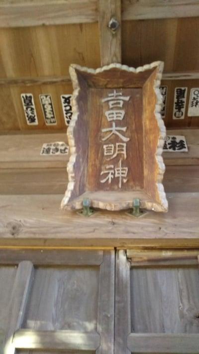 𠮷田神社の建物その他