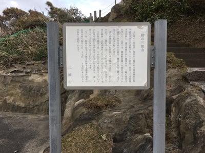 楫の三郎山神社の歴史