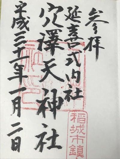 東京都穴澤天神社の御朱印
