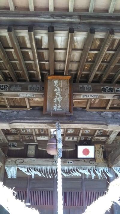 佐竹寺の近くの神社お寺|雷神社