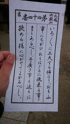 武蔵御嶽神社(東京都)