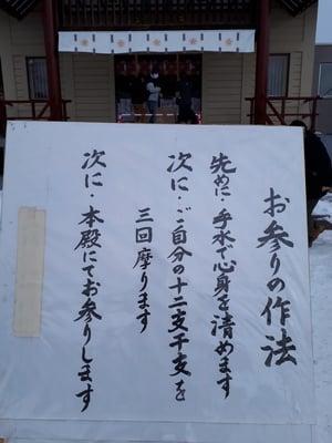 新川皇大神社(北海道)