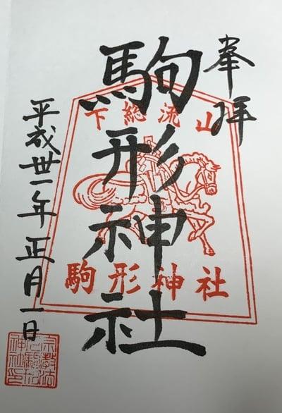 千葉県駒形神社の御朱印