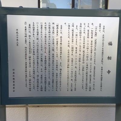 福相寺の歴史