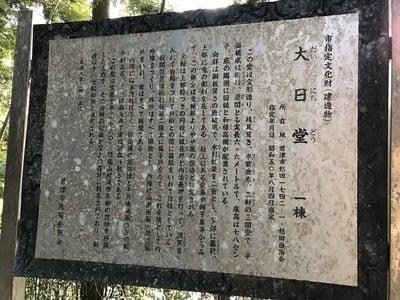 千葉県大日堂の歴史