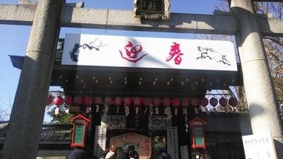 護王神社の初詣