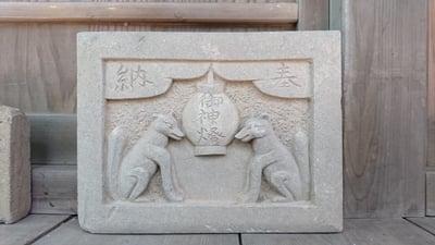東京都松宮稲荷神社の建物その他
