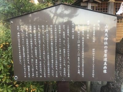 山角天神社の建物その他