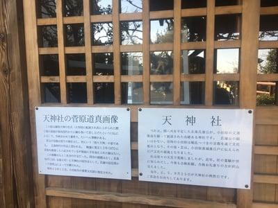 報徳二宮神社の近くの神社お寺|山角天神社