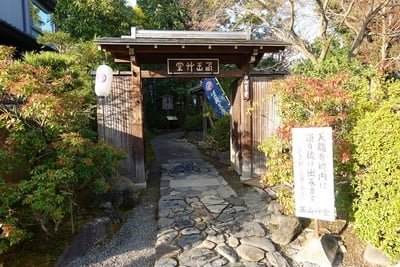 妙智院(京都府)