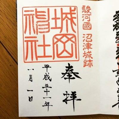 静岡県城岡神社の写真