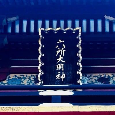 六所神社(愛知県東岡崎駅) - 授与品その他の写真