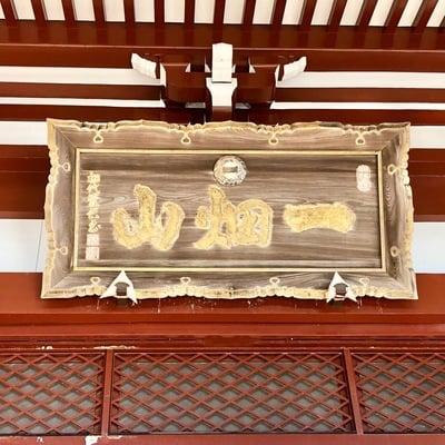 一畑山薬師寺(愛知県)