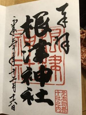 根津神社の御朱印