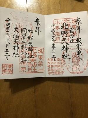 埼玉県物部天神社・國渭地祇神社・天満天神社の御朱印
