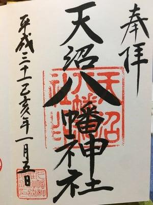 東京都天沼八幡神社の御朱印