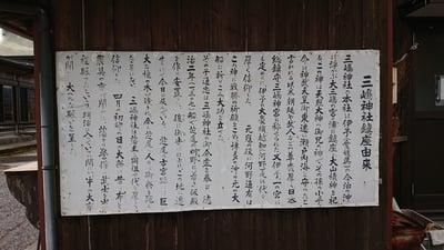 三島神社(臼杵市)(大分県)
